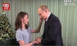 """""""ปูติน"""" ให้นักข่าวสาวพิการทางสายตาสัมภาษณ์ ได้รับคำชม """"ท่านหล่อมากเลยค่ะ"""""""