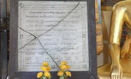 พบแผ่นศิลา พระราชโองการปักเขตวัดนาหมอศรี สมัย ร.4 อายุกว่า 123 ปี