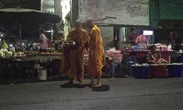 แม่ค้าสงสัย พระบิณฑบาตวนเป็นสิบรอบ ด้านพระอ้างเอากับข้าวไปแจกคนจน