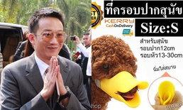 """""""โอ๊ค พานทองแท้"""" ท้าชน! ถ้ายังอยู่ไทยให้นักข่าวดังเอา """"ตะกร้อครอบปาก"""" หลังปูดข่าวหนีคดี"""