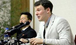"""ศาลสหรัฐฯ สั่ง """"เกาหลีเหนือ"""" จ่าย 501 ล้านดอลลาร์ ชดเชยทรมาน นศ.อเมริกัน ดับ"""