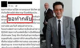 """นักข่าวดังท้ากลับ """"โอ๊ค พานทองแท้"""" ถ้าอยู่ไทยจริง-ไม่หนีคดี จะถือดอกไม้ธูปเทียนขอขมา"""
