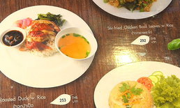 เจออีกสุวรรณภูมิอาหารแพง กะเพราหมู 225 บาท-ข้าวเปล่าจานละ 55 บาท