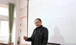 ชีวิตลิขิตเอง รปภ.ชาวจีนมุ่งมั่นเรียนจนจบป.เอก จนได้เป็นอาจารย์มหาวิทยาลัย