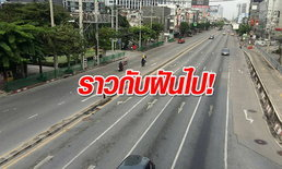 ภาพแปลกตา กรุงเทพฯถนนโล่งมาก คนแห่ออกต่างจังหวัดช่วงปีใหม่