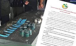 บุคลากรสาธารณสุขชายแดนใต้ ประณามคนร้าย จับหมออนามัย - ยึด รพ.เป็นฐานยิง
