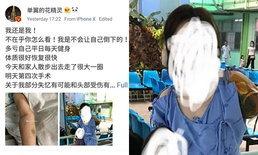 กระหึ่มโซเชียลเมืองจีน สาวโพสต์รูปต้องสูญเสียแขน ระหว่างมาเที่ยวไทย