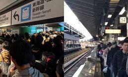 """โตเกียว """"อลหม่าน""""! คนรอเที่ยว-กลับบ้านปีใหม่ ล้นสถานี หลังเบรกรถไฟความเร็วสูงเสีย"""