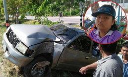 """""""น้องมิลค์"""" แชมป์โดรนโลก รถประสบอุบัติเหตุ พ่อวอนช่วยหาคู่กรณีชนแล้วหนี"""