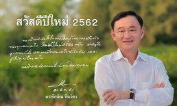 """""""ทักษิณ"""" โพสต์อวยพรวันปีใหม่ 2562 ส่งกำลังใจคนไทย """"ปรับตัว"""" ตามโลกยุคไซเบอร์"""