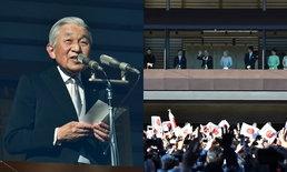 """ครั้งสุดท้าย! จักรพรรดิญี่ปุ่นทรงอวยพรปีใหม่ ก่อน """"สละราชสมบัติ"""" พสกนิกรน้ำตานอง"""
