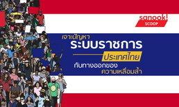 เจาะปัญหาระบบราชการ: ประเทศไทยกับทางออกของความเหลื่อมล้ำ