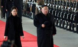 """""""คิม จองอึน"""" เดินทางเยือนจีนครั้งที่ 4 ตามคำเชิญผู้นำแดนมังกร"""