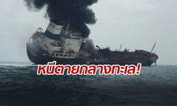 """ลูกเรือบรรทุกน้ำมัน """"หนีตาย"""" จ้าละหวั่น! ไฟไหม้นอกฝั่งฮ่องกง ไม่รอด 1 ศพ สูญหาย 2"""