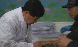 ขอแค่ 5 บาท แพทย์ชาวจีนผู้ทำงานเพื่อชาวชนบทมานานกว่า 50 ปี