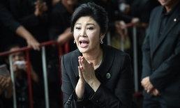 """สื่อฮ่องกงแฉ """"ยิ่งลักษณ์ ชินวัตร"""" อาจใช้ """"หนังสือเดินทางกัมพูชา"""" หนีออกจากไทย"""
