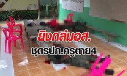 ป่วนใต้! โจรบุกยิงถล่ม อส.ชุด รปภ.ครูปัตตานีสังหาร 4 ศพ