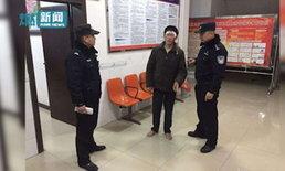 ถึงกับร้องไห้ ชายจีนปล่อยโฮ วิ่งเข้าโรงพักหาตำรวจช่วย ถูกเมียใช้ความรุนแรง