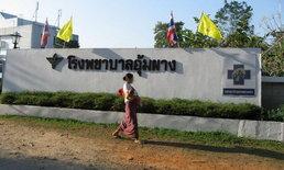 """วอนช่วย """"รพ.อุ้มผาง"""" แพทย์-พยาบาล ทุ่มเททุกทาง รักษาคนไทยและคนชายขอบ"""