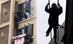แทบหยุดหายใจ เด็กน้อยร้องลั่นเรียกแม่ ตัวห้อยคาราวตากผ้าบนตึกชั้น 8 (มีคลิป)