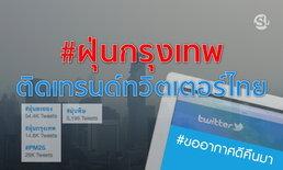 """#ฝุ่นกรุงเทพ ติดเทรนด์ทวิตเตอร์ไทย-""""กรีนพีซ"""" รณรงค์ #ขออากาศดีคืนมา"""