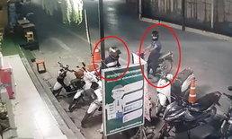 กลัวที่ไหน? 2 คนร้ายลักจักรยานยนต์ แม้จอดอยู่ตรงข้ามป้อมตำรวจ (มีคลิป)