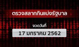 """""""ตรวจหวย"""" รางวัลที่ 1 ผลสลากกินแบ่งรัฐบาล งวดวันที่ 17 มกราคม 2562"""