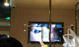 """หนุ่มจีนเบื่อจัด แฮกระบบ WiFi ร้านหม้อไฟ เปิด """"หนังโป๊"""" ขึ้นจอทีวีปิดแทบไม่ทัน"""