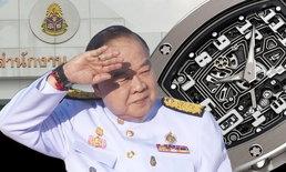 """ป.ป.ช.แจงเหตุผล เหตุใดตีตกกรณีนาฬิกาหรูของ """"บิ๊กป้อม"""""""