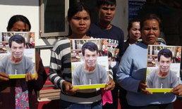 หนุ่มใหญ่หายจากบ้านนานกว่า 4 เดือน ญาติวอนเจ้าหน้าที่เร่งสืบสวนหาเบาะแส