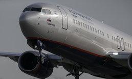 หนุ่มรัสเซียเมาหนัก พยายามจี้เครื่องบิน พังห้องกัปตันสั่งบินไปอัฟกานิสถาน