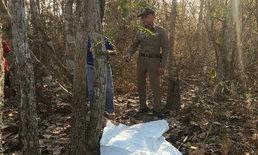 หนุ่มป่วยทางจิตฆ่าตัวตายพิสดาร ใช้เท้าเหนี่ยวไกปืน-จบชีวิตตัวเองกลางป่า