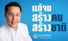 """""""ประชาธิปัตย์"""" ประกาศไม่ร่วมรัฐบาล """"เพื่อไทย"""" ในทุกเงื่อนไข"""