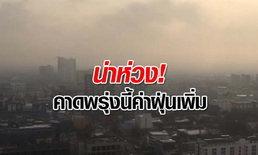 สถานการณ์ PM 2.5 กลับมาวิกฤต! กทม.วันนี้ค่าฝุ่นเกินมาตรฐาน 18 จุด