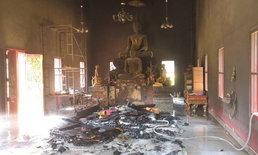 กรรมการวัดเข่าทรุด ไขกุญแจโบสถ์ให้ชาวบ้านแก้บน เปิดประตูเจอไฟกำลังไหม้