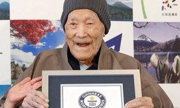 ชายชาวญี่ปุ่นอายุมากที่สุดในโลก เสียชีวิตแล้วด้วยวัย 113 ปี