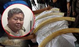 เปรมชัย-ภรรยา ยอมให้ตัดชิ้นส่วนงาช้างบางส่วนไปตรวจพิสูจน์เพื่อสู้คดี