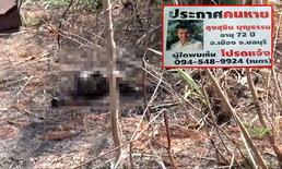 ลูกสาวช็อก! พ่อหายจากบ้านนาน 4 เดือน เจออีกทีกลายเป็นศพถูกเผา