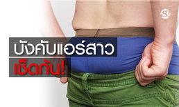 อึ้งทั้งลำ! ชายร่างใหญ่ถ่ายหนัก บังคับแอร์ฯ สาวไต้หวันช่วยถอดกางเกง-เช็ดก้นให้