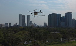 สทป.ทดลองบินโดรนพ่นละอองน้ำ ช่วยลดฝุ่น PM 2.5 ได้ผล 19.23%