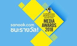 "sanook.com ชนะรางวัล ""สื่อมวลชนเพื่อสิทธิมนุษยชน"" ประจำปี 2561"