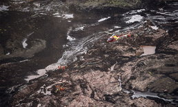 เขื่อนเหมืองถล่ม! ทะเลโคลนซัดชุมชนในบราซิล สูญหายกว่า 200 ชีวิต