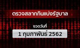 ตรวจหวย รางวัลที่ 1 ตรวจสลากกินแบ่งรัฐบาล งวด 1 กุมภาพันธ์ 2562
