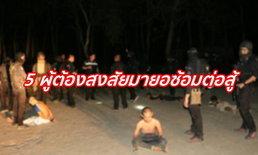 ทหาร-ตำรวจบุกคุมตัวผู้ต้องสงสัยในมายอ ขณะกำลังฝึกซ้อมการต่อสู้