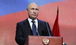 """ด่วน! รัสเซีย """"ฉีกสัญญา"""" ควบคุมนิวเคลียร์พิสัยกลาง ตอบโต้สหรัฐ"""