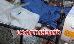 สาวท้อง 6 เดือน นวดเท้าแผนไทยแล้วช็อกคาเตียง แท้งลูก-อาการโคม่า
