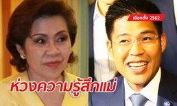 """เลือกตั้ง 2562: หัวหน้าพรรคไทยรักษาชาติ โทรหาแม่แล้ว บอก """"ไม่ต้องเป็นห่วง"""""""