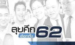 เช็กขุมกำลังลุยศึกเลือกตั้ง 62 ของ 12 พรรคการเมืองดัง