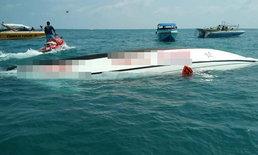 ด่วน! เรือทัวร์จีนล่มใกล้เกาะเสม็ด เจ็บ 7 ช่วยแล้ว 26 คน-เร่งหาผู้สูญหาย