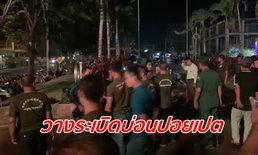 """""""ปอยเปต"""" ระทึก! ลอบวางระเบิดบ่อนคาสิโน นักพนันรีบหนีกลับเข้าฝั่งไทย"""